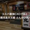 コスパ最強CXOグルメ〜鹿児島天文館 とんかつ丸一〜