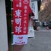 餃子の満州経営の群馬県 老神(おいがみ)温泉 東明館に行って来ました