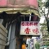 新橋駅近の台湾家庭料理『香味』で台湾感じるお昼ごはん