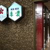 セルフ台湾まぜそばの店 / 札幌市中央区大通東2丁目 第36桂和ビル B1F