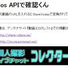 ShareVideos API使ってみた!