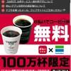 d払いの無料コーヒーは、もらえるのが3月!という件