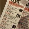 中西、最後の戦いに向けて 2009年5.6 IWGPヘビー級王座戦vs棚橋弘至