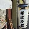 関西のこってりラーメン テレビ番組「せやねん」で紹介