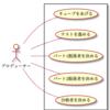 PlantUMLでドメイン駆動設計のモデリングを実装する(Nizi Project編)