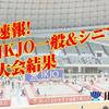 【大会(試合)結果】9/20(月・祝)開催「第13回JKJO全日本空手道選手権大会」「第1回JKJO全日本シニア空手道選手権大会」