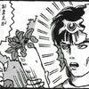 【日記】Fantasyは突然に!?/『その他くん』つのだじろう