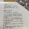 ホーリーバジル観察日記 番外編