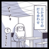 漫画家アシスタント回顧録~言い訳~