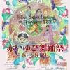 8月28日(土)赤いゆび舞踊祭で踊ります!