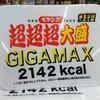 ペヤング超超超大盛GIGAMAXにメリットはあるのか