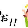 坂和の【こんなもの見つけた!】その①~ブレスビルダー~