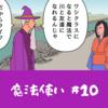 【1ページ漫画】魔法使い #10