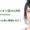 夜にも使えるサングラスが人気です。