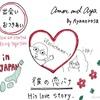Amor and Aya#008 彼の恋バナ