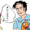 新年 Day3 カマたまに異変がっ!!