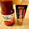 おうちごはん〜簡単チーズタッカルビ〜