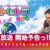 豊臣祐聖(トヨトミユウセー)の ときたまラジオっ!!  の 放送開始予告っ!! 4分8秒ほど お付き合いください♬♬