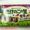 明治 たけのこの里 紫芋のスイートポテト味 食べてみました