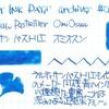 #0414 L'Artisan Pastellier Omi Osun