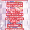 「恋愛・結婚タロットカード」by「占い師NAO」2019/3/15