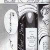 ワインに目覚めたのは? 〜神の雫 編②〜