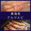 実践!車海老の解凍方法と刺身・ボイル・塩焼き作り方(レシピ/食べ方)