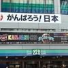 関ジャニ∞のコンサートに行ってきました