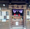 お賽銭で入れる温泉「鶴寿泉」(かくじゅせん)臨時休館