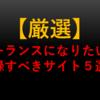 【未経験OK】フリーランスエンジニア向けサイト・エージェント5選!