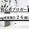 ブログ成果報告『26週間(5/16〜5/22)経過』初心者ブロガーがしてきたこと。