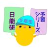 日能研と四谷大塚のカリキュラム比較(5年生2学期序盤・算数と理科)