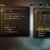 【討鬼伝2】平清盛のミタマ武器「神鴉丸」の作り方・派生元・性能について/双刀編【攻略まとめ】
