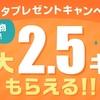 ご好評につき、第2弾開催決定!「Wowma! for au」で「データ容量」をおトクに手に入れよう「お買い物したら最大2.5ギガもらえる!!」データプレゼントキャンペーンを実施