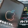 iPhone 12とiPhone 12 Proをアップルストアで予約してみた!購入価格と販売サイト、予約開始時間は?