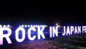 【ロッキン2019】ROCK IN JAPAN 2019 当日の動き方・持ち物・アドバイス 常連だから伝えられる話