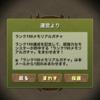 【パズドラ】6大リセットの恩恵 メモリアルガチャ