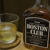 昔の彼女に再会… ボストンクラブ 豊醇原酒