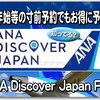 ANA ディスカバージャパン?! 選択肢のひとつに加えてみては?! 便利に使って国内線をお得に裏技予約!メリット~デメリットから注意点まで【ANA Discover Japan Fare】