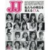 JJ2019年12月号私たちの明日を変える53人にIZ*ONE日本メンバー3人が選出されました