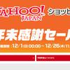 Yahoo!ショッピングで「年末感謝セール」開催!2019年12月の楽天スーパーセールはいつから?