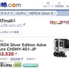 GoPro HERO4 Silver Editionを買った
