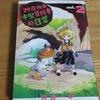 リルイちゃんが可愛い『29歳独身中堅冒険者の日常』2巻の感想