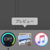 超便利;Macのお絵かきソフト「プレビュー」;ブログの図画メモはほとんどこれ。