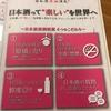 【日本酒の世界に酔いしれる】(21杯目)「日本酒原価酒蔵」渋谷並木橋店