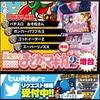 9/10 PX女化 新装 火曜