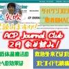 ゆる読み 202002:ACPJCななめ読み