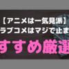 【アニメは一気見派】学園・ラブコメはマジで止まらん!おすすめ厳選!