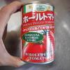 【水煮缶】血管の強さと若さを保つ!リコピン・食物繊維をたっぷり含んだ「トマト&ミックスビーンズ」実食レビュー!