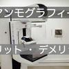 マンモグラフィのメリット・デメリット <乳がんブログVol.154>